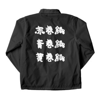赤巻紙青巻紙黄巻紙(白) Coach Jacket