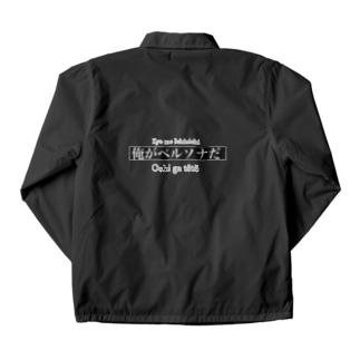 俺自身がペルソナTシャツ Coach Jacket