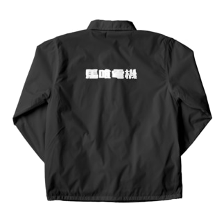 馬喰電機ロゴ(白) Coach Jacket
