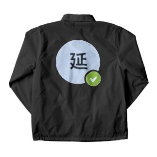テレワーク・延 Coach Jacket