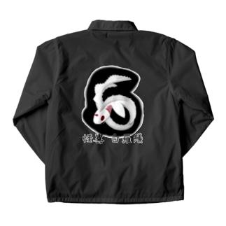 怪異・白羅鱶/シロラブカ Coach Jacket