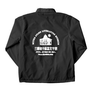 三浦綾子記念文学館-ようこそ、小説『氷点』の街、旭川へ。 Coach Jacket