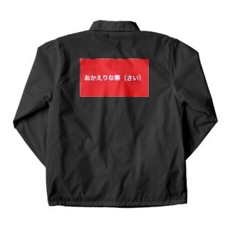 おかえりな祭(さい)コート Coach Jacket