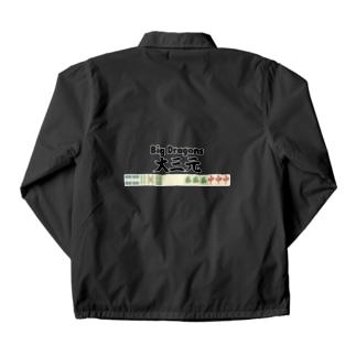 麻雀ロゴTシャツショップ 雀喰 -JUNK-の麻雀の役 大三元 ロゴTシャツ Coach Jacket