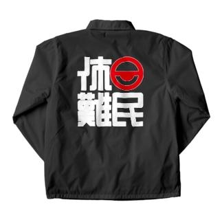 休日難民ジャケット弐 Coach Jacket