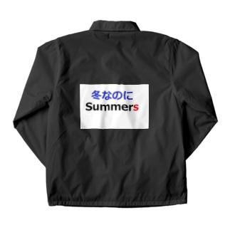 っせぇの冬なのにSummers Coach Jacket