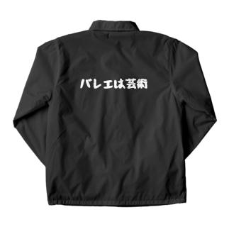 バレエは芸術-SHIROfont- Coach Jacket