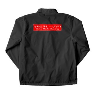 シタミチレーシング Coach Jacket