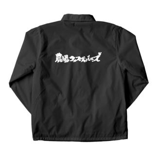 【濃い色用白文字版】農場フェスティバルズ公式グッズvol.3 Coach Jacket