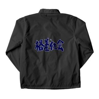 異世界 格差社会 エレファクトリー Part-2 Coach Jacket
