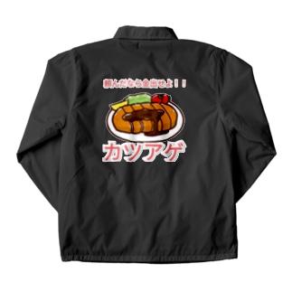 青春の味、カツアゲシリーズ Coach Jacket