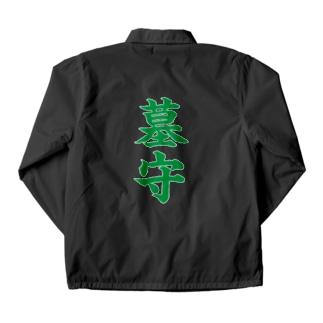 墓守(緑) Coach Jacket