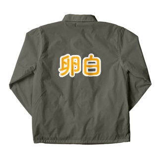 卵白ジャケット Coach Jacket