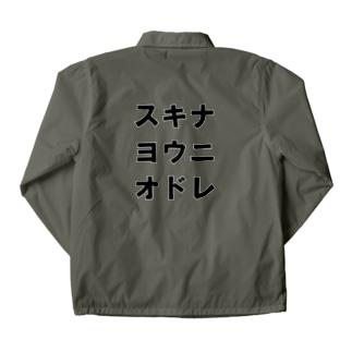 スキナヨウニオドレ Coach Jacket