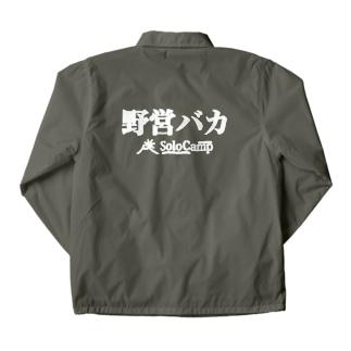日本単独野営協会オリジナル野営バカジャンパー Coach Jacket