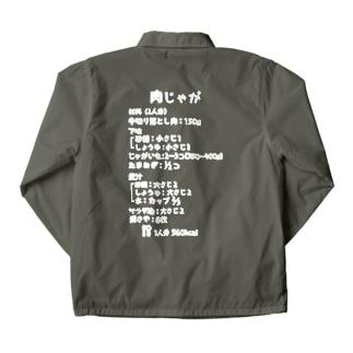 肉じゃが(白字) Coach Jacket