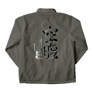 空腹 Coach Jacket