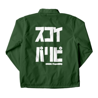 スゴイパリピ ft.QueenChika_white_ Coach Jacket
