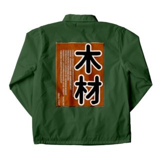木材52 Coach Jacket