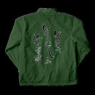 入り江わにアナログ店の第14回あなたが選ぶオタク川柳大賞神 Coach Jacket