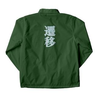 遷移-191203 Coach Jacket