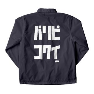 パリピコワイ_vol.02 Coach Jacket