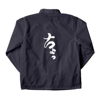 ちょっ(白) Coach Jacket
