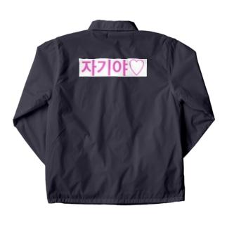 ♡Hanuru´s shop♡のよく使うひとこと韓国語!자기야♡ver. Coach Jacket