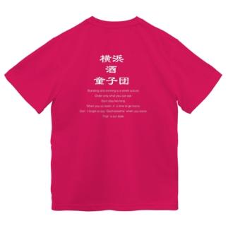 横浜酒童子団TEAM ITEM Dry T-Shirt