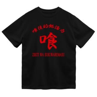喰徒 ドライTシャツ