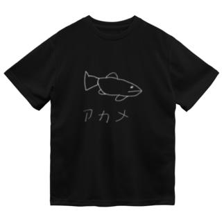 """""""良すぎる"""" アカメシリ〜ズ ドライTシャツ"""