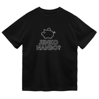 じぇんこなんぼ?こいめ Dry T-shirts