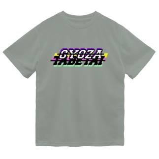 餃子食べたい `90s Dry T-shirts