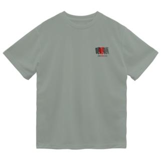 喰 ドライTシャツ