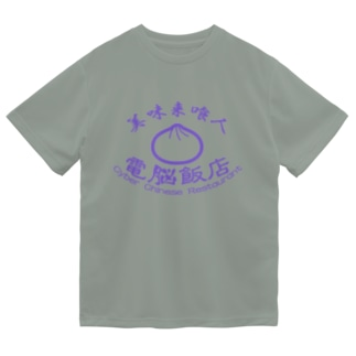 電脳飯店 ドライTシャツ