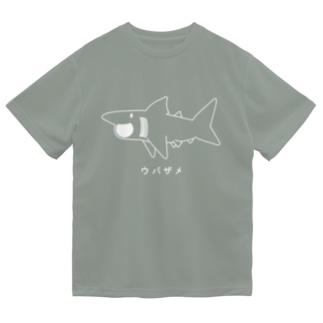 ウバザメ白 Dry T-shirts