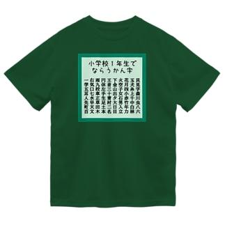 小学校1年生で習う漢字 ドライTシャツ