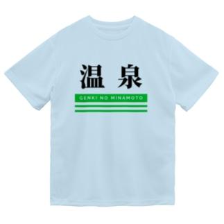 温泉(元気の源,kg) ドライTシャツ