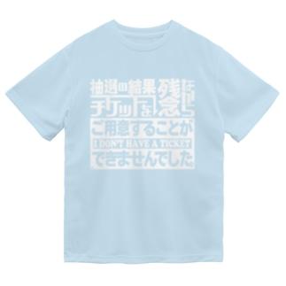 抽選の結果 Dry T-shirts