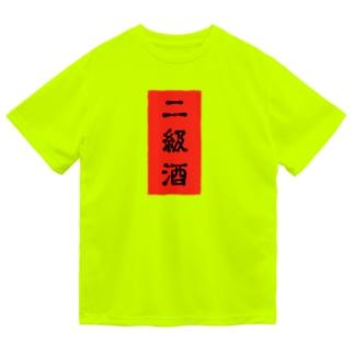 二級酒 Dry T-shirts
