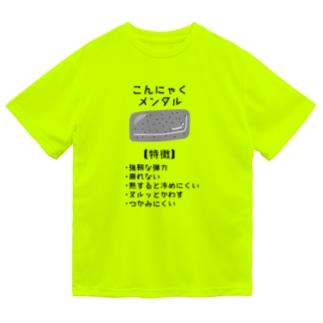 こんにゃくメンタル Dry T-shirts