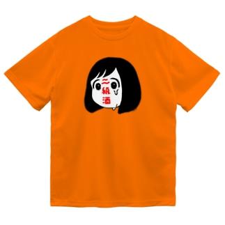 二級酒ちゃん Dry T-shirts