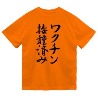 ワクチン接種済み【書道】 Dry T-Shirt