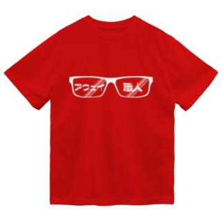 アウェイ職人 ドライTシャツ Dry T-Shirt