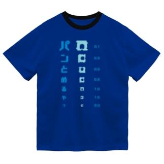 パンの袋とめるやつ 視力検査 Dry T-Shirt