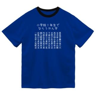 小学校1年生で習う漢字(白字) ドライTシャツ