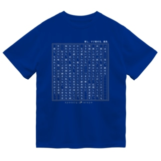 【推しがいる】尊い。最高。  Dry T-Shirt