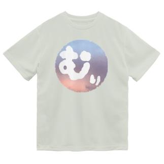 むり(ほわ) Dry T-shirts
