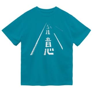 ネコ注意(県道215号白浜南風見線/西表島) Dry T-Shirt