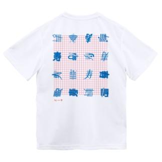 十六寿図 Dry T-shirts